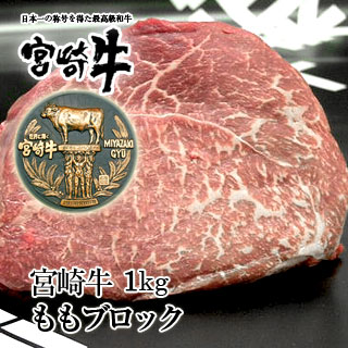 宮崎牛モモ肉ブロック1kgあっさり赤身でヘルシー【ステーキ/ローストビーフ/焼肉/バーベキュー】【国産 宮崎県産】【BBQ】【RCP】