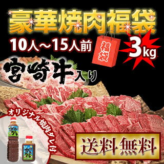 【焼肉セット】宮崎牛入の豪華!焼肉バーベキューセット3kg+オマケ付き【送料無料】【バーベキューセット 10〜15人前】【バーベキュー BBQ】【RCP】P08Apr16