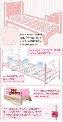 お姫様ベッドシングルベッドプリンセスベッド姫系家具パイプベッドホワイトピンクアウトレット家具北欧シンプルモダン
