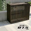●クーポン500円OFF●小型エアコンカバー 87.5cm ...