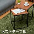 ネストテーブル ベッドテーブル ナイトテーブル 木製 ベット ベッドサイド ミニテーブル カフェ ローソファー オシャレ おしゃれ モダン シンプル ナチュラル カフェ風 ミッドセンチュリー カジュアル アウトレット サイドテーブル ベッドサイドテーブル 北欧 テーブル