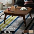 こたつおしゃれ正方形75cm75テーブルコタツ北欧かわいい天然木ウォールナットデザインこたつブラウン家電暖房器具電気電気こたつ家具家具調家具調こたつこたつテーブル一人用こたつモダン