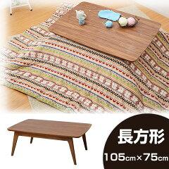 こたつ おしゃれ 長方形 105 75 75cm テーブル コタツ 北欧 かわいい 安い 天然木 ウォールナッ...