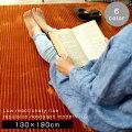 送料無料ラグマット130×190cmカーペット長方形低反発高反発ラグマットラグカーペット厚み遮音オールシーズン快適やわらかセンターラグ北欧滑り止め絨毯じゅうたん冬夏シンプルモダン床暖房対応