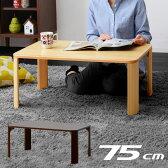 天然木 テーブル 折りたたみ 折り畳み センターテーブル 折れ脚 折れ脚テーブル リビングテーブル ローテーブル コーヒーテーブル 木目 机 つくえ おしゃれ 北欧 モダン シンプル ナチュラル アウトレット ミッドセンチュリー 雑貨 家具 幅75cm 軽量 折畳 折りたたみテーブル