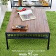 送料無料 ローテーブル 高さ35cm 脚 アイアン ダイニングテーブル コーヒーテーブル 座卓 センターテーブル 棚付き 収納 ダークブラウン レトロ ブラック シンプル アンティーク風 おしゃれ 北欧 アジャスター付き 天然木 木製リビングテーブル 幅95cm 長方形