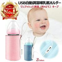 USB自動調温哺乳瓶ケースポーチ保管ケース安い哺乳瓶保温赤ちゃん用品準備プレゼントお出かけグッズ授乳便利夜間授乳適温出産祝い出産準備