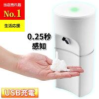 ソープディスペンサー自動泡おしゃれ充電式大容量シンプル手洗い手洗い器防水ハンドソープUSB消毒キッチントイレバスお風呂ホテル洗顔対応