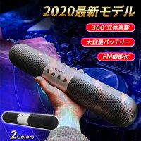 ブルートゥースBluetoothスピーカー360度立体音響PCスピーカーPCタブレットラジオ高音質iPhoneスマホワイヤレスハンズフリー3.5mmミニプラグ