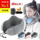 ネックピロー 低反発 飛行機 首枕 携帯枕 枕 まくら 首