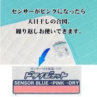 【新発売】西川ドライジェットこれぞ除湿シートの皇帝