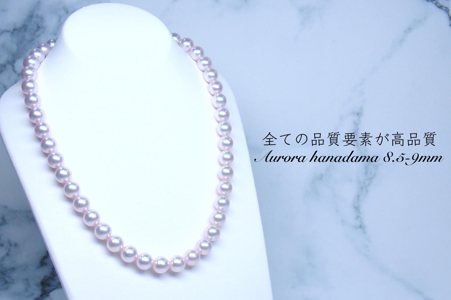 【テリ評価80点の美しさと経年変化の強さにこだわり選別】越物オーロラ花珠真珠ネックレス