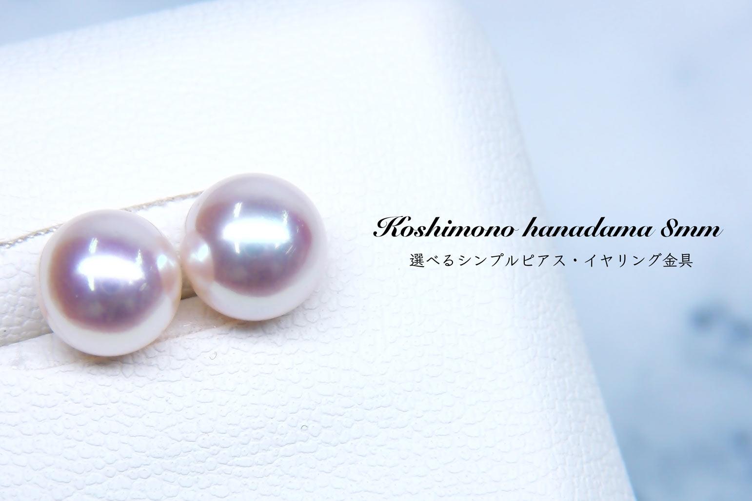 【100点満点の最高のテリ評価をご提供】越物花珠真珠イヤリング・ピアス用ペア珠