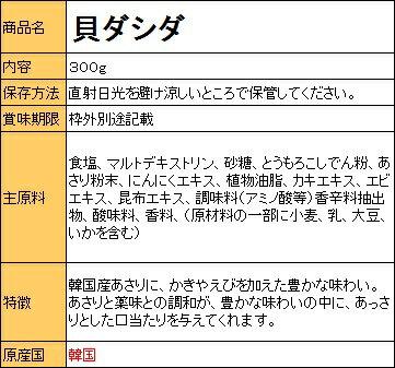 ●送料無料●【メール便】『白雪』貝ダシダ(あさりだし)ゴールド 300g【2個セット】 <韓国調味料・韓国ダシ>