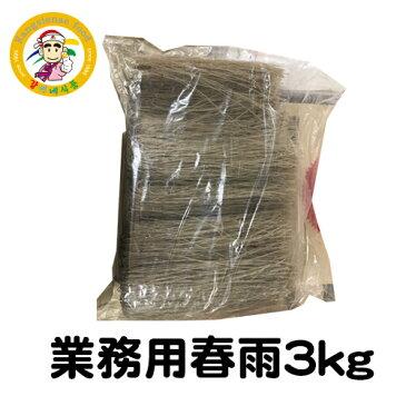『カンシネ』業務用春雨 3kg <韓国春雨・チャプチェ>