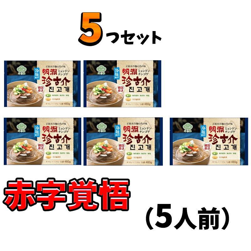 麺類, 冷麺 460g 8