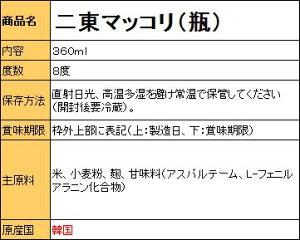 『二東』マッコリ(瓶)360ml<韓国どぶろく>