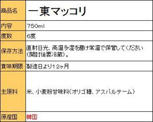 『抱川』一東マッコリ(ペット)750ml(■BOX20入)