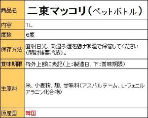 『二東』マッコリ(ペット)1L<韓国どぶろく>