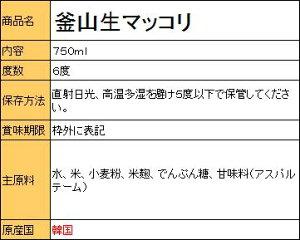 【冷蔵】釜山生マッコリ750ml【at2013】