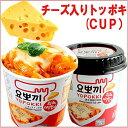 『ヨポキ』即席カップチーズトッポキ<韓国トック・韓国トッポキ・カップ・YOPOKKI>