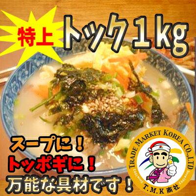 『カンシネ』特上米トック 1kg <韓国トック・韓国トッポキ>