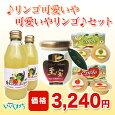 【(株)信州KornuKopia】リンゴ可愛いや可愛いやリンゴセット