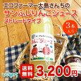 【大島農園】大島さんちのサンふじりんごジュースストレート3本入り