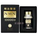 明治製薬NMN 10000mg Supreme 60粒 日本製 疲労回復 健康補助 若々しさを保ち ハリのある美しさを保ち