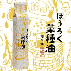 国産なたね油生搾り(138g)