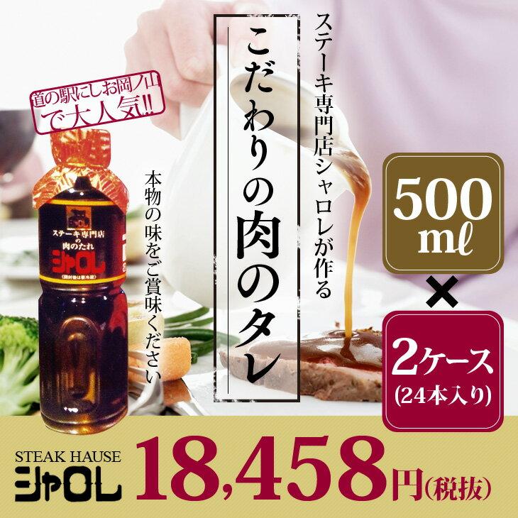 【シャロレ】こだわりの肉のたれ【500ml】【2ケース(24本入り)】