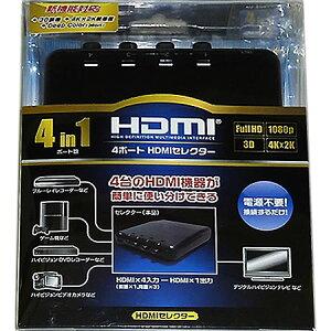 【5250円以上送料無料】3D映像、4K×2K解像度対応。OHM [オーム電機] 4ポート HDMIセレクター ...