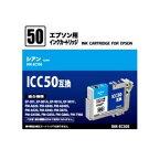 『家電』OHM[オーム電機]汎用インク エプソン ICC50対応インクカートリッジ シアン×1個INK-EC50S