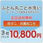 【3枚お得パック】ふとん3枚丸洗いクリーニング+防ダニ加工付で送料無料のお得なセット!