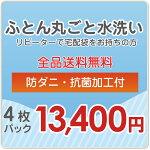 【3枚お得パック】ふとん4枚丸洗いクリーニング+防ダニ加工付で送料無料のお得なセット!