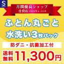 【月間優良ショップ受賞店2020年6月12月】布団クリーニン