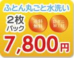 【2枚お得パック】ふとん2枚丸洗いクリーニング+防ダニ加工付で送料無料のお得なセット!
