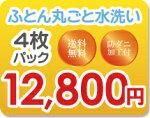 【4枚お得パック】ふとん3枚丸洗いクリーニング+防ダニ加工付で送料無料のお得なセット!