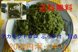 ミネラル、食物繊維、ポリフェノール等が豊富に含まれる、TVでも大注目のスーパー海藻!!アカモ...