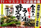 野沢菜ラー油