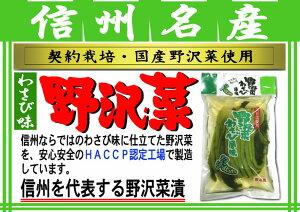 野沢菜浅漬 わさび風味【HACCP対応工場】【JAS認定工場】【信州まるたかお漬物】~信州の味を、お土産にご贈答に~