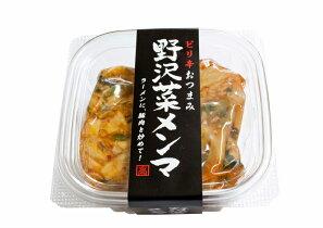 野沢菜メンマ