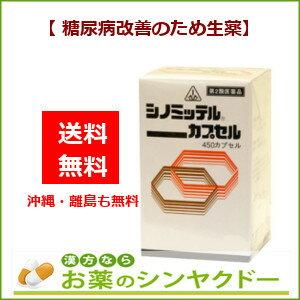 【第2類医薬品】ホノミ漢方 シノミッテルカプセル 450カプセル×6個セット 【コンビニ受取対応商品】