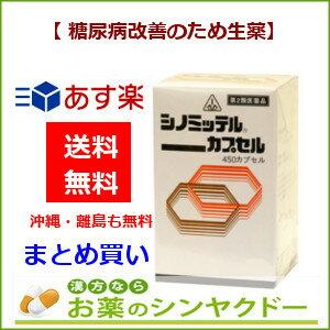【第2類医薬品】ホノミ漢方 シノミッテルカプセル 450カプセル×6個セット 【あす楽対応】※在庫無時は取寄せ