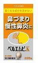 【第2類医薬品】クラシエ ベルエムピK 228錠×3個セット/副鼻腔炎 後鼻漏