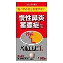 【第2類医薬品】クラシエ ベルエムピL 192錠/副鼻腔炎 後鼻漏 慢性鼻炎 荊
