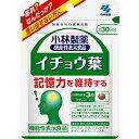 小林製薬の栄養補助食品 イチョウ葉 90粒(約30日分)/機能性表示食品【コンビニ受取対応商品】