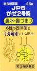 【第(2)類医薬品】JPSかぜ2号錠 45錠/総合感冒薬/【コンビニ受取対応商品】