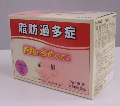 第2類医薬品 飲むだけ漢方ダイエット扁鵲(へんせき)90包2個