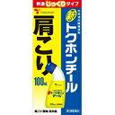 【第3類医薬品】新トクホンチール 100ml【コンビニ受取対応商品】